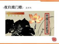 高中语文选修中国古代诗歌散文欣赏《夜归鹿门歌孟浩然》PPT课件(6)