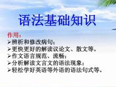 2003版:高中语文语法_基础语法_语法入门_语法大全教学教材