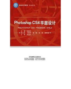 Photoshop CS4平面设计