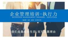 员工执行力企业管理培训课件欧美蓝色系动态PPT模板素材...