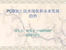 pcb加工技术知识现状和未来发展趋势