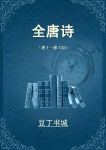 全唐诗(卷1—卷130)