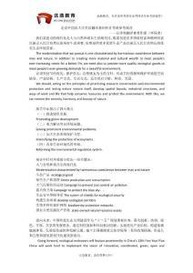 北京外国语大学英语翻译基础科目考研参考阅读汉译英素材积累环保