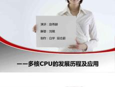 多核CPU发展历程及应用