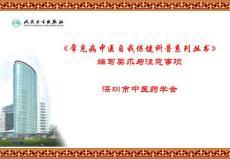 常见病中医自我保健科普系列丛书编写要求与注意事项-深圳中医药学会