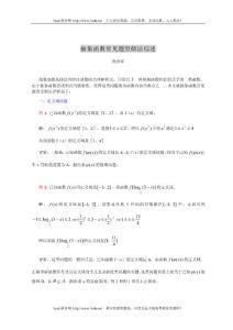 高一数学抽象函数常见题型..