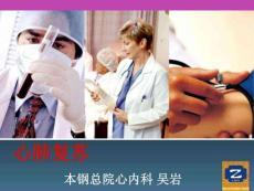 2014心肺复苏(CPR&#4..