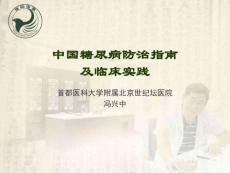 2015中国糖尿病防治指南及..