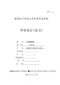 毕业设计(论文)-气动机械..