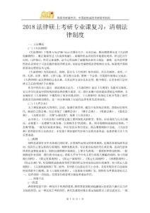 2018法律硕士考研专业课复习:清朝法律制度