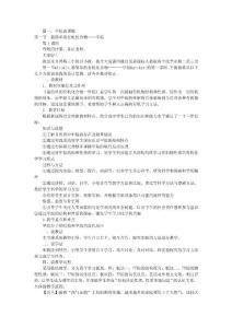 高中化学甲烷说课稿(共..