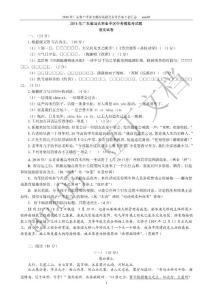 2018年广东省中考语文模拟..