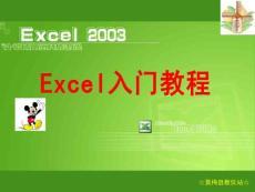 EXCEL2019之入門基礎教程.ppt