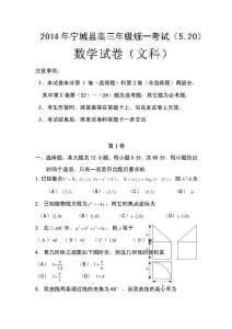 2016届内蒙古赤峰市宁城县..