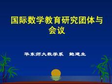 ch01-国际数学教育研究团体与会议