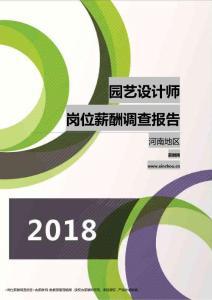 2018河南地区园艺设计师职位薪酬报告.pdf