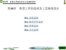 (工程材料及应用)第10章典型工件的选材及工艺