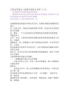 古代文学论文《试论中国帝王文学》[权威资料]