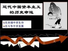 近代中國資本主義的歷史命..