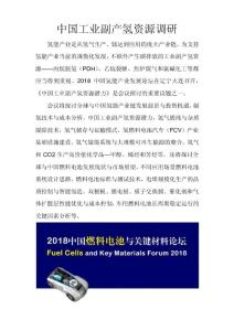 中国工业副产氢资源调研