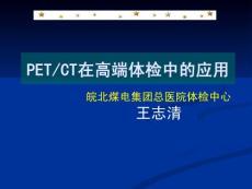 PET-CT在高端体检中的应用