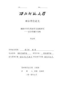藏族中学生英语学习动机研..