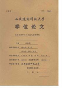 东塘子铅锌矿矿井通风系统..