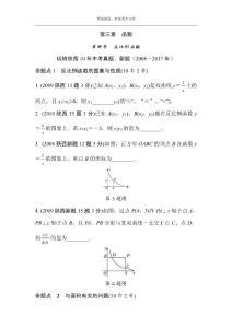 第三章 函数