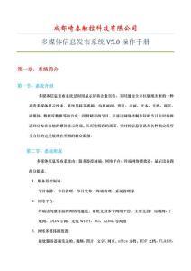 成都崎泰触控科技有限公司多媒体信息发布系统v50操作手册