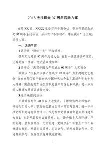 2018庆祝建党97周年活动方..
