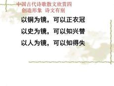 人教版高中语文《中国古代诗歌散文欣赏》第四单元4、阿房宫赋课件....ppt