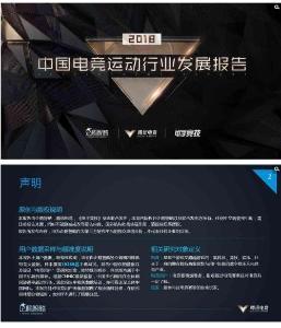 企鹅智酷:中国电竞行业与..