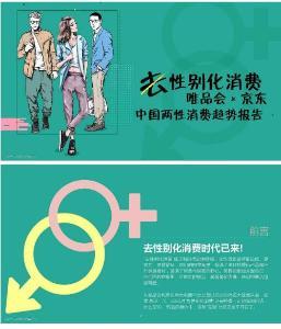 京东与唯品会联合发布《中..