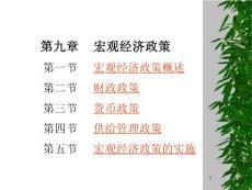 bbs.kaoyan.com-第五章_宏观经济政策