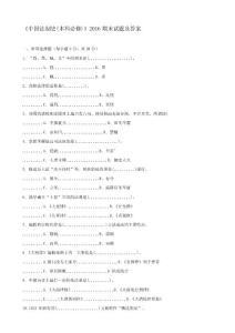 [电大资料]《中国法制史(本科必修)》(2018-2019年整理)期末试题和答案