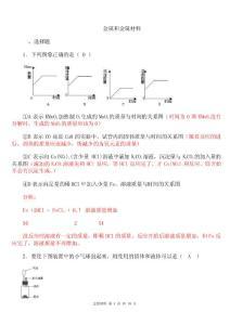 金属和金属材料复习(精析)