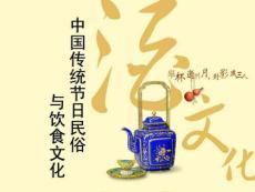 中国传统节日民俗与饮食文化 图文