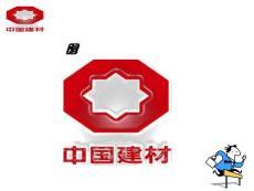 建材企业物品定位推行标准