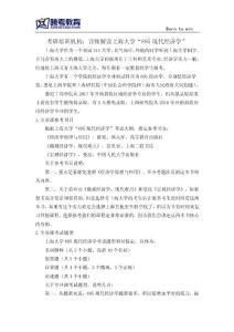 """考研培训机构:详细解读上海大学""""895现代经济学"""""""