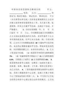 中国体育彩票销售员聘用合同