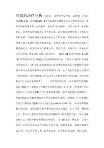 彩票的法律分析(韩世远)