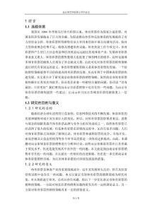 南京体育彩票销售策略研究