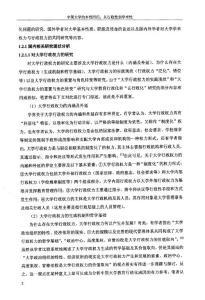 中国大学的本性回归 3a从行..