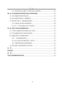 重构中国住房金融组织体系..