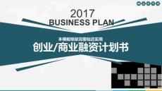 活动策划方案-企业简介-项目计划书模板8