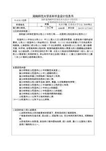 湖南师范大学本科毕业设计任务书