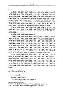 农村小学家长委员会参与学校教育管理研究--以苏南j市为例