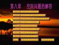 弹性力学简明教程_第四版_徐芝纶_第八章