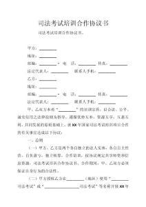 司法考试培训合作协议书