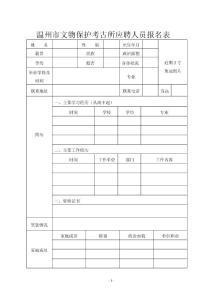 温州文物保护考古所应聘人员报名表